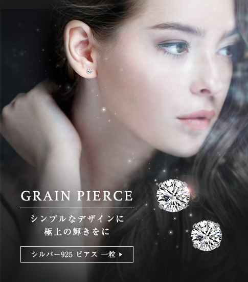 GRAIN PIERCE
